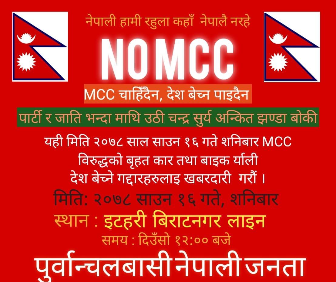 No MCC